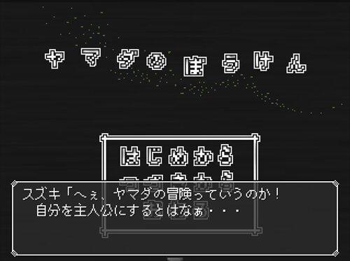 ヤマダのぼうけん Game Screen Shot1