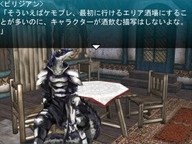 蜥蜴人ビリジアンと獅子人レオナルド Game Screen Shot2