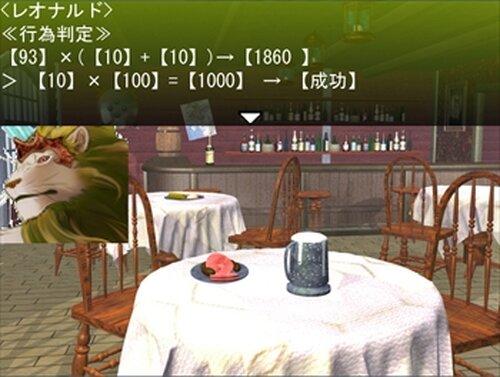 蜥蜴人ビリジアンと獅子人レオナルド Game Screen Shot4