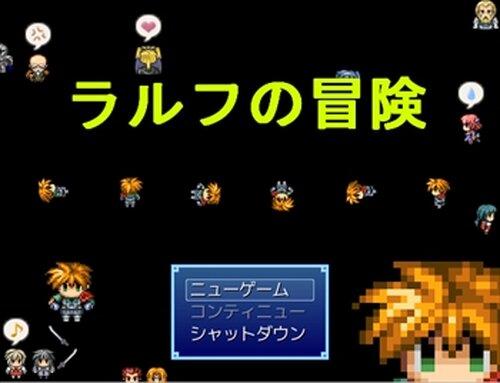 ラルフの冒険-3分の1- Game Screen Shots