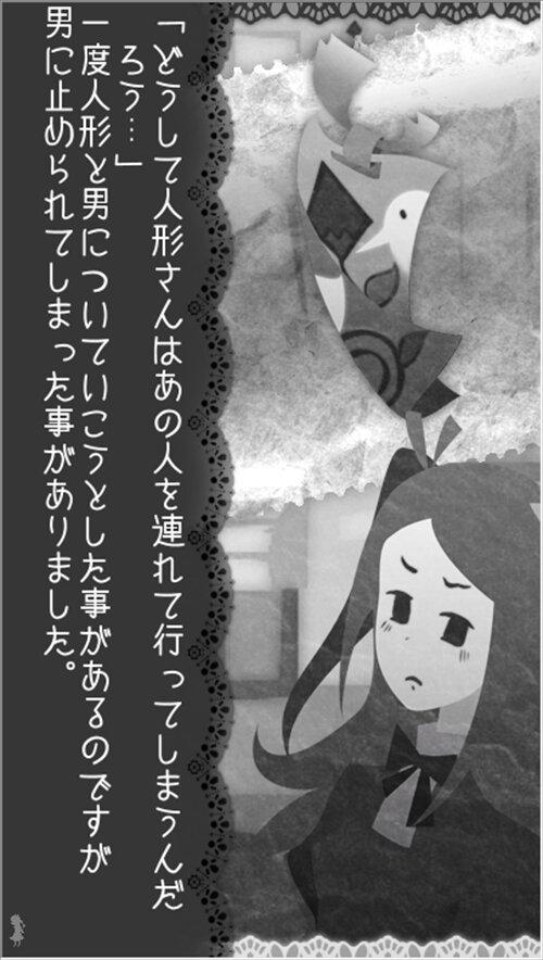 塔の少女と廻る刻 終わりを告げる白い花 Game Screen Shot