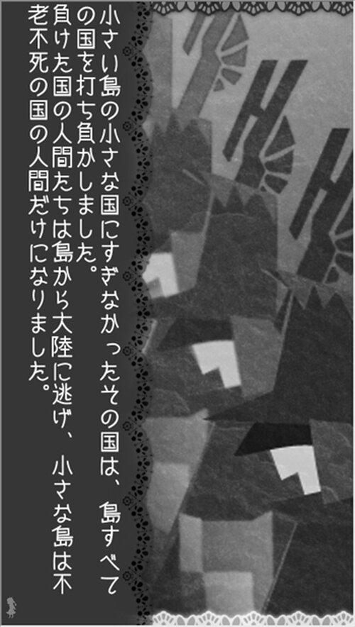 塔の少女と廻る刻 終わりを告げる白い花 Game Screen Shot2