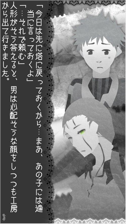 塔の少女と廻る刻 終わりを告げる白い花 Game Screen Shot4