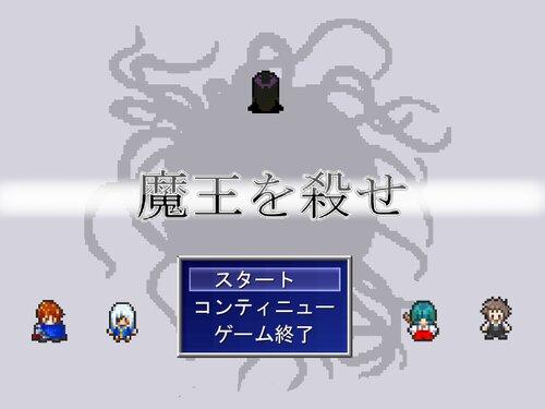 魔王を殺せ Game Screen Shots