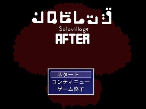 ソロビレッジafter Game Screen Shot2
