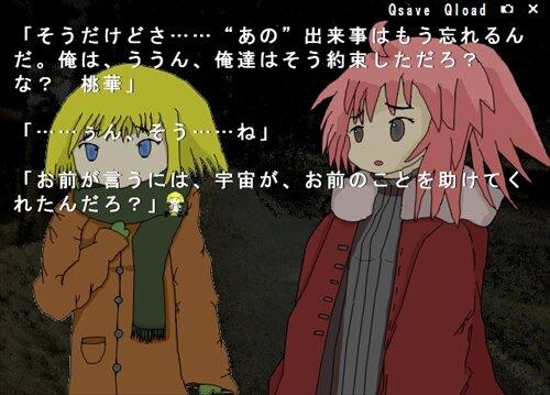 Revive Noah ~ぼくらの世界創造~ Game Screen Shot1