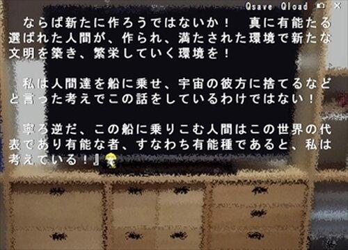Revive Noah ~ぼくらの世界創造~ Game Screen Shot5