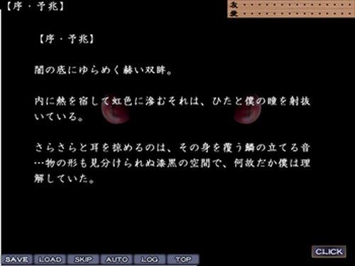 蛇神 Game Screen Shot2