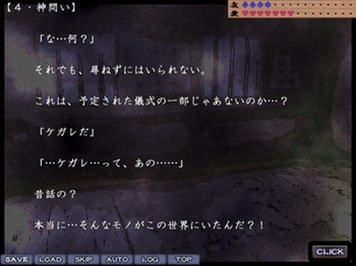 蛇神 Game Screen Shots