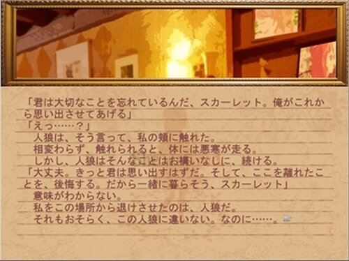 She was red.ー奪われた赤ずきんー Game Screen Shot5