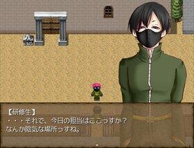 『研修生のはなし』 Game Screen Shot2