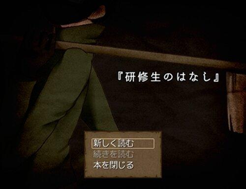 『研修生のはなし』 Game Screen Shots