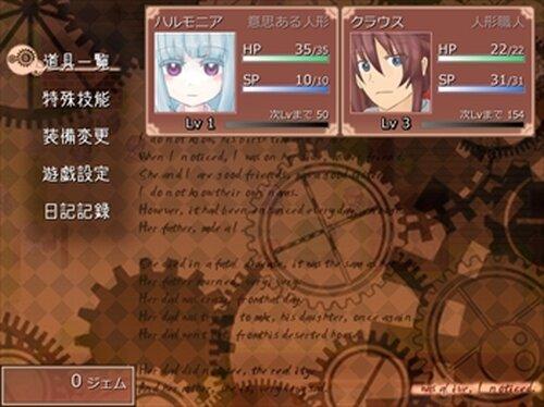 迷子の人形 Game Screen Shot2