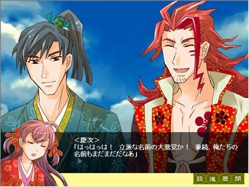 【体験版】戦国恋華物語 Game Screen Shot1