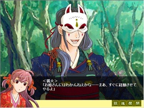 【体験版】戦国恋華物語 Game Screen Shot2