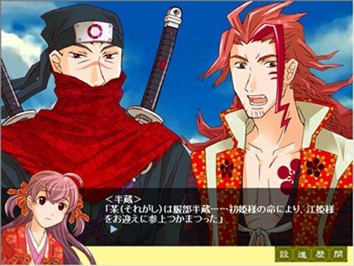 【体験版】戦国恋華物語 Game Screen Shot4