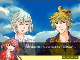 【体験版】戦国恋華物語 Game Screen Shot5