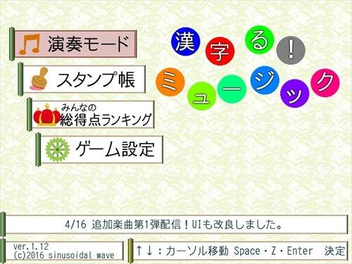 漢字る!ミュージック Game Screen Shot1