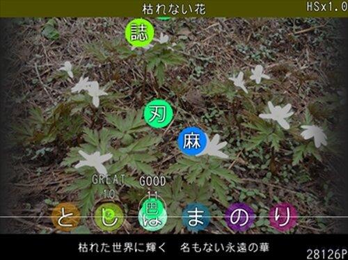 漢字る!ミュージック Game Screen Shot3