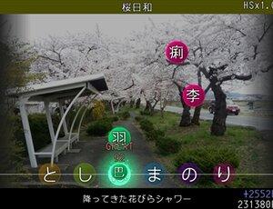 漢字る!ミュージック Game Screen Shot
