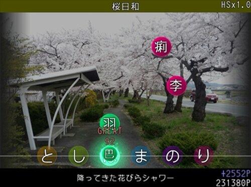漢字る!ミュージック Game Screen Shots