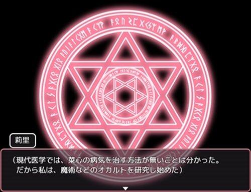 デュナミスMS 一ノ宮莉里の研究日誌 Game Screen Shot2