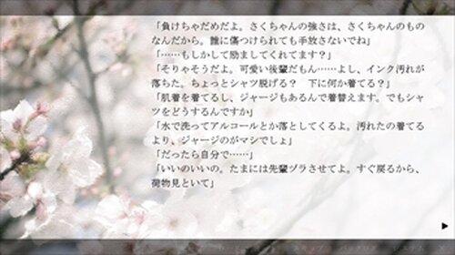 それはまるで、やさしい春の日差しのように Game Screen Shot4