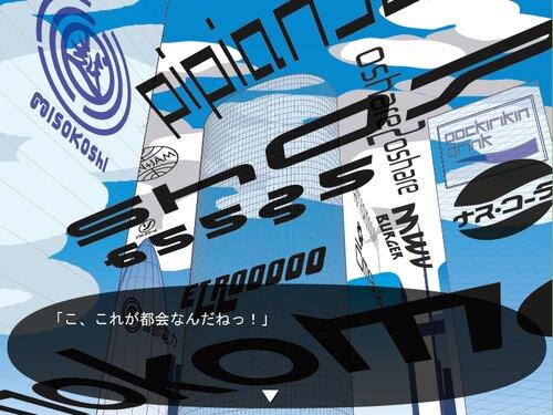 未来探偵ソラとピヨちゃん01+02(第1~2話フリー版) Game Screen Shot3