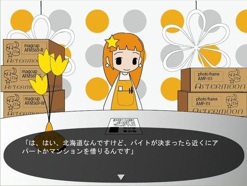 未来探偵ソラとピヨちゃん01+02(第1~2話フリー版) Game Screen Shot5
