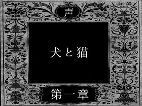 六姉妹の華麗なる埋葬譜 Game Screen Shot3