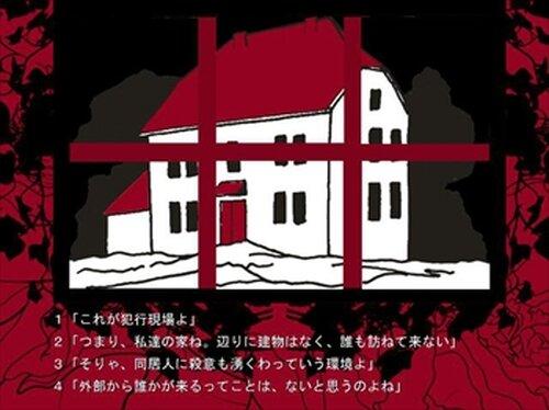 六姉妹の華麗なる埋葬譜 Game Screen Shot4