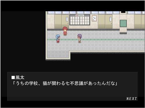 猫の足跡追いかけまして Game Screen Shot1