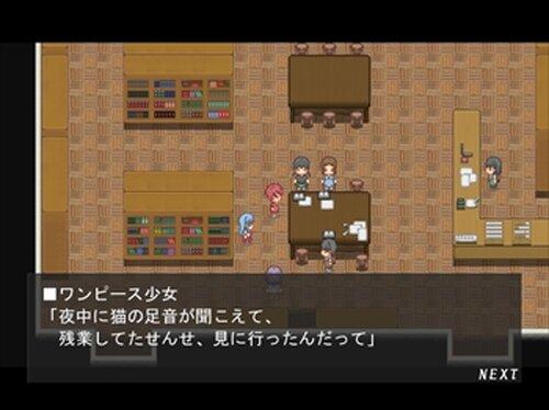 猫の足跡追いかけまして Game Screen Shot3