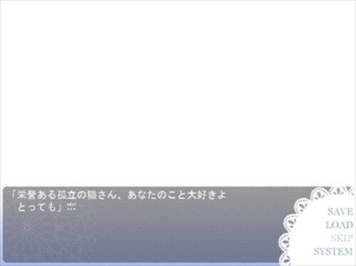 迷い恋こい Game Screen Shot4