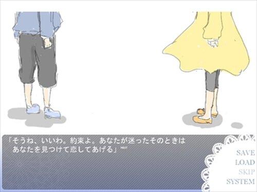 迷い恋こい Game Screen Shots