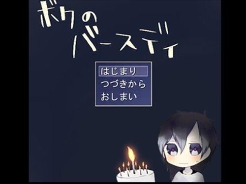 ボクのバースディ Game Screen Shot2