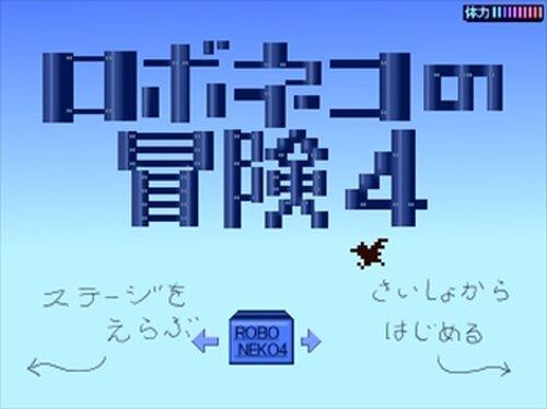 ロボネコの冒険4 Game Screen Shot2