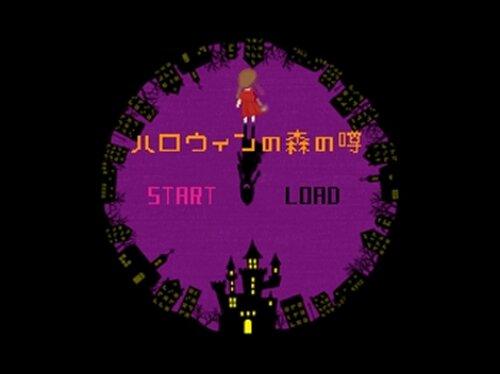 ハロウィンの森の噂 Game Screen Shots