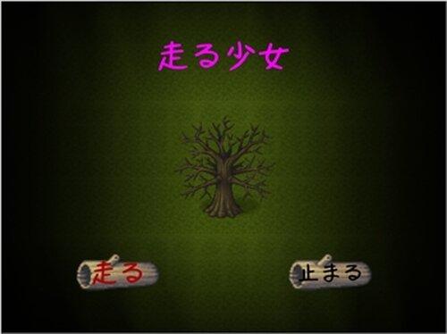 走る少女 Game Screen Shot2