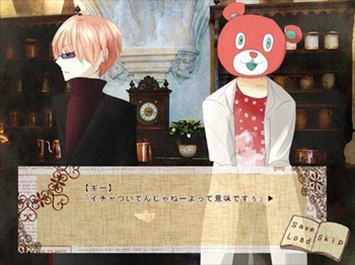 盲目偏愛キャラメリゼ Game Screen Shot2