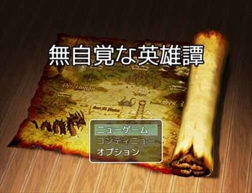 無自覚な英雄譚 Game Screen Shot2