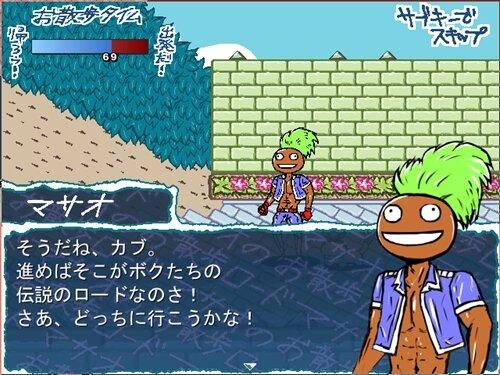 マサオのお散歩ロード Game Screen Shot1