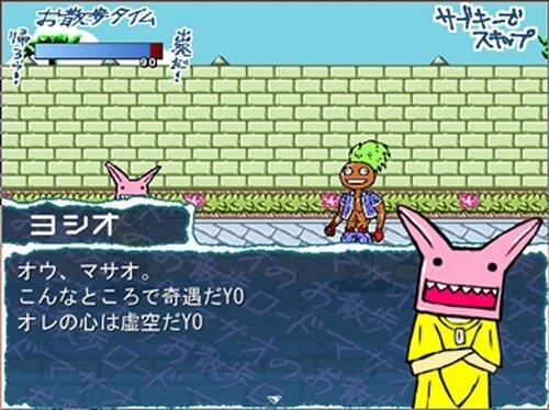 マサオのお散歩ロード Game Screen Shot2