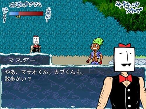 マサオのお散歩ロード Game Screen Shot4