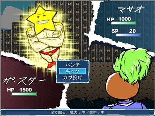 マサオのお散歩ロード Game Screen Shots