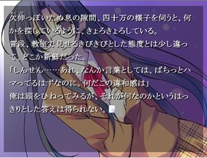 ボイスノベル~追憶の向こう側 Game Screen Shot