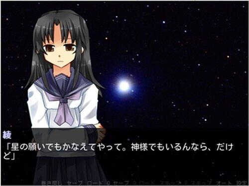 テレスコープ・カレイドスコープ Game Screen Shot4