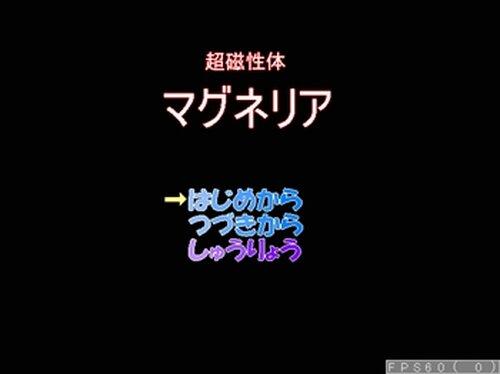 超磁性体マグネリア_体験版  Game Screen Shot2