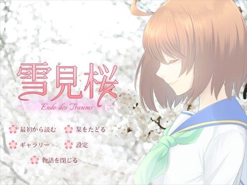 雪見桜 Ende des Traums Game Screen Shot1