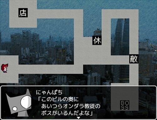 オンダラ教の野望 Game Screen Shot4